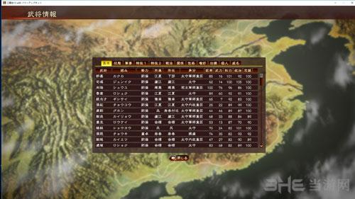 三国志13威力加强游戏截图3