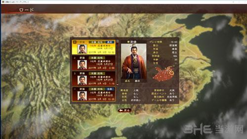 三国志13威力加强游戏截图1