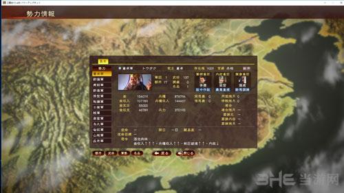 三国志13威力加强游戏截图7