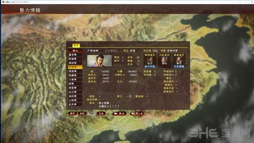 三国志13威力加强游戏截图9