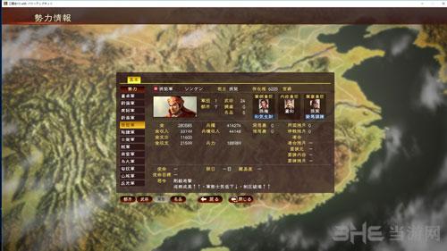 三国志13威力加强游戏截图8