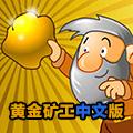 黄金矿工中文版安卓版V1.25