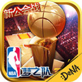 NBA梦之队安卓版v13.0