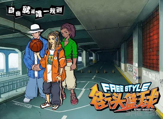 街头篮球截图0