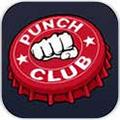 拳击俱乐部道具免费版