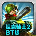 坦克骑士2破解版安卓版V1.0