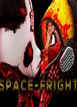 空间恐惧(SPACE-FRIGHT)32位+64位硬盘版