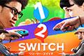 任天堂不预装《1-2 Switch》的原因 令人无法反驳