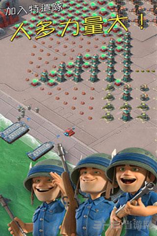 海岛奇兵360服截图3