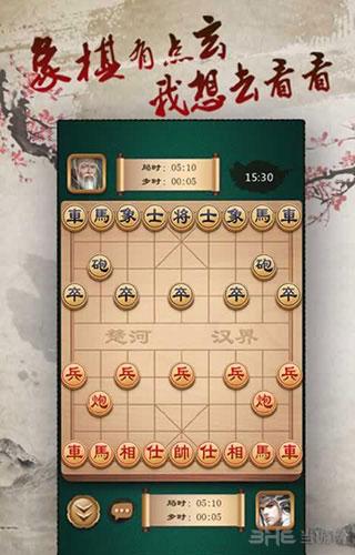 途游中国象棋截图2