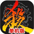 三国杀单机版安卓版V3.5.2