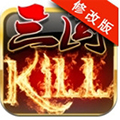 三国kill破解版 安卓版V4.0.1