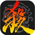 三国杀手机版安卓版V3.5.2