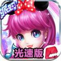 炫舞天团光速版安卓版V3.1.3