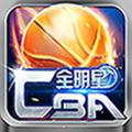 CBA全明星安卓版v2.3.2