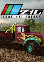 ZiL卡车拉力赛(ZiL Truck RallyCross)PC硬盘版