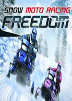 雪地摩托自由竞赛