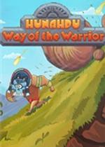 乌纳普:勇士之路