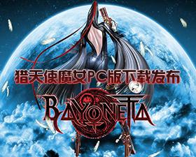 《猎天使魔女》PC版下载发布 冷饭热炒好评如潮
