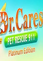 宠物医生:911救援