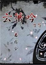云箫吟:恩怨中文版