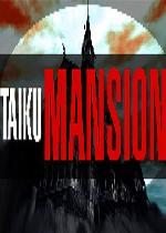 太鼓大厦(TAIKU MANSION)中文版v1.414