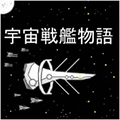 宇宙战舰物语中文版
