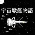 宇宙战舰物语破解版