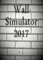 特朗普墙模拟2017