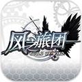 风之旅团安卓版V2.13.0.2