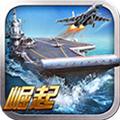 战舰帝国安卓版V3.2.5