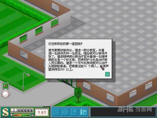 主题医院安卓汉化版截图2