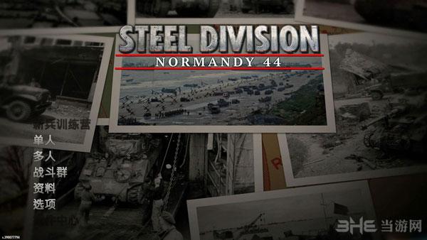 钢铁之师:诺曼底44截图0