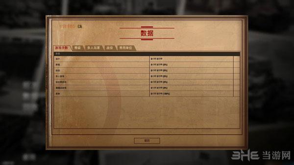 钢铁之师:诺曼底44截图2