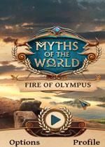世界传奇12:奥林匹斯圣火