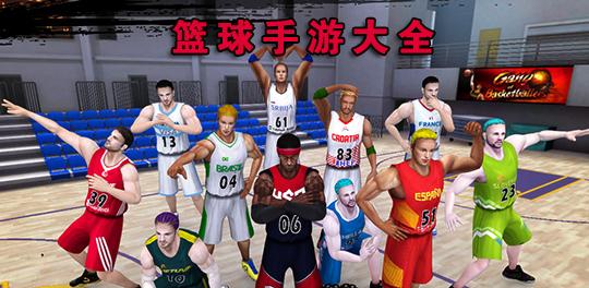 篮球手游大全_ 好玩的篮球手机单机游戏排行榜