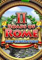罗马之路5:新时代2
