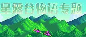 星露谷物语