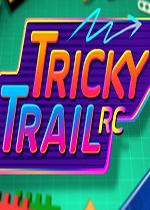 棘手痕迹RC(Tricky Trail RC)硬盘版