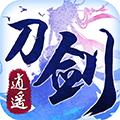 刀剑逍遥安卓版V1.0