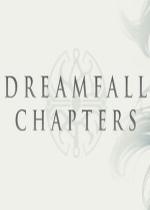 梦陨新章(Dreamfall Chapters)最终剪辑版v5.7.4.4
