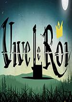 Vive le RoiPC硬盘版v1.0.5