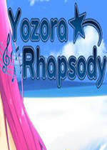 Yozora狂想曲(Yozora Rhapsody)PC硬盘版