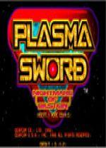 星际格斗2(Plasma Sword)街机美版