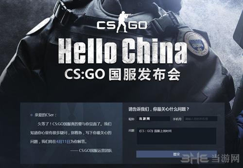 CS:GO官网截图1