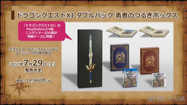 勇者斗恶龙11发售日图片1