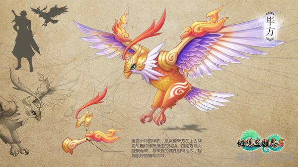 幻想三国志5灵兽毕方图片1