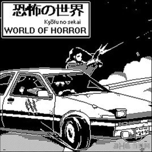 恐怖的世界截图5