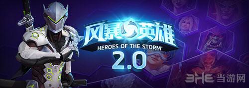 风暴英雄游戏图片1
