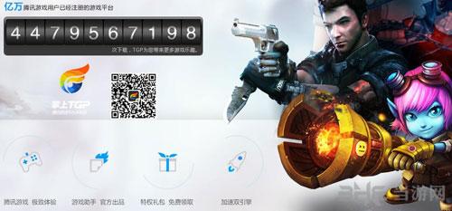 Wegame游戏平台图片2